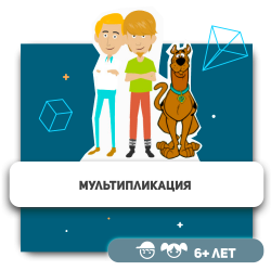Мультипликация - Школа программирования для детей, компьютерные курсы для школьников, начинающих и подростков - KIBERone г. Симферополь