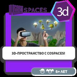 3D-пространство с CoSpaces! - Школа программирования для детей, компьютерные курсы для школьников, начинающих и подростков - KIBERone г. Симферополь