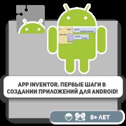 App Inventor. Первые шаги в создании приложений для Аndroid! - Школа программирования для детей, компьютерные курсы для школьников, начинающих и подростков - KIBERone г. Симферополь