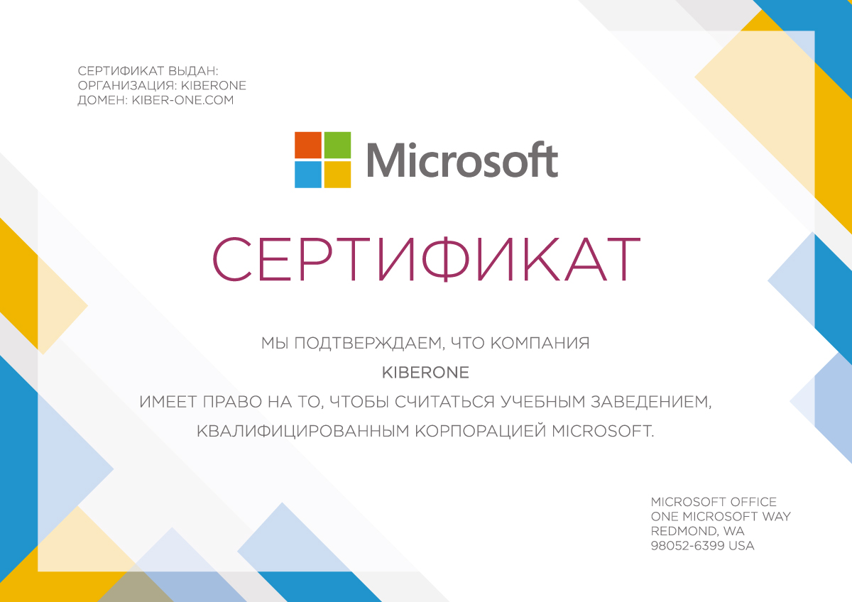 Certificate_KIBERONE-1.jpg